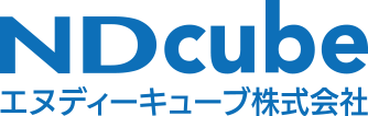 NDcube エヌディーキューブ株式会社